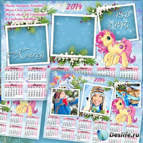 Календарь-фоторамка на 2014 год на 3 фото - Пусть быстрая лошадка удачу при ...
