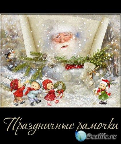 Праздничные рамочки - рождественские и новогодние