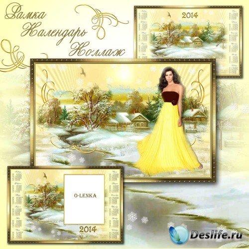 Рамка календарь для фотошопа - Зимнее солнце греет мой мир