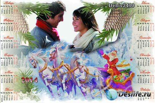 Календарь на 2014 год - Спешит к нам в гости Дед Мороз