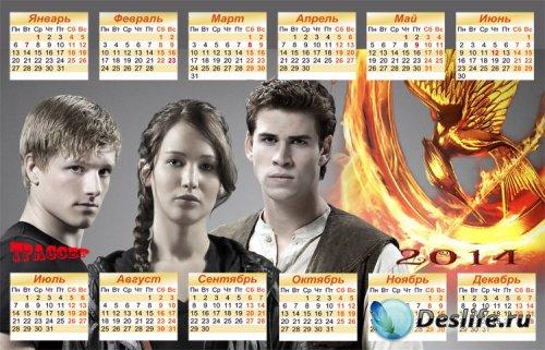 Календарь на 2014 и 2015 год - Голодные игры, и вспыхнет пламя 2