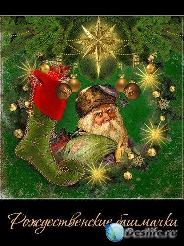 Рождественские башмачки и носочки - клипарт на прозрачном фоне