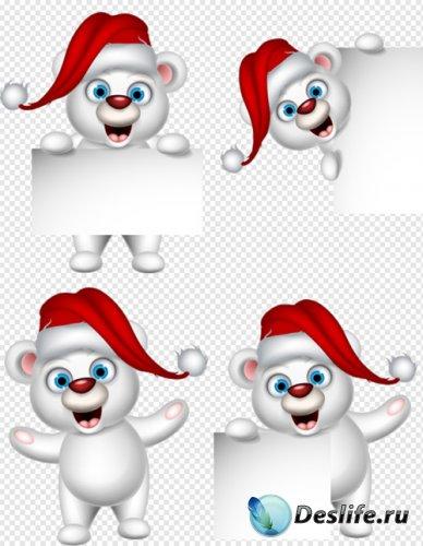 Клипарт - Белые медвежата с плокатами для новогоднего текста на прозрачном  ...