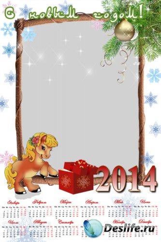 Календарь с символом 2014 года - С новым годом