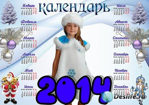 Календарь на 2014 год – Подготовка к новому году