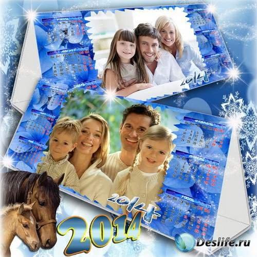 Настольный календарь для дома и офиса с рамкой для фото на 2014 год  - Моя  ...