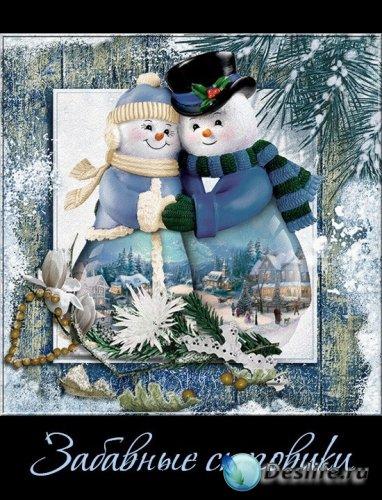 Забавные снеговики - PNG-файлы на прозрачном фоне