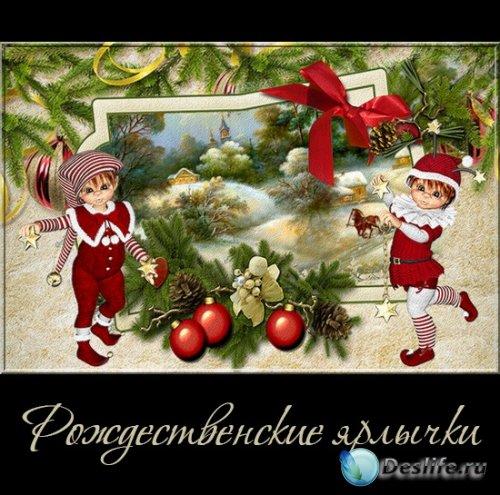 Рождественские ярлычки - PNG-файлы на прозрачном фоне