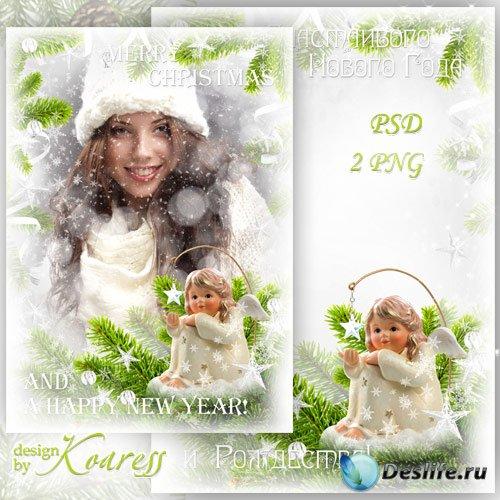 Поздравительная рамка для фотошопа - Счастливого Нового года и Рождества