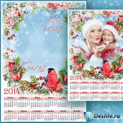 Календарь с рамкой для фотошопа - Морозный день