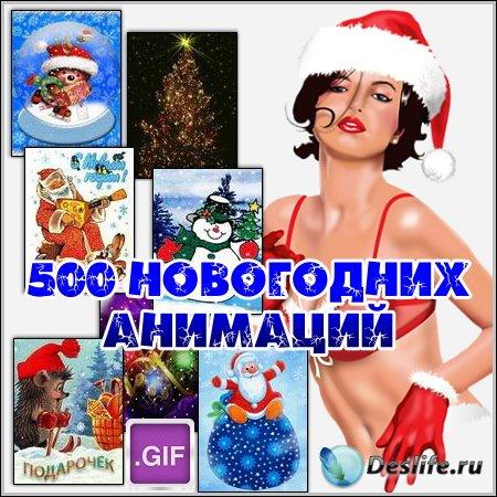 500 новогодних анимаций (2013)