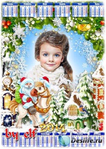 Новогодний календарь на 2014 год - Дед Мороз спешит к нам в гости