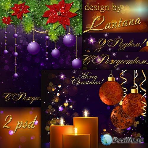 PSD исходники - Добрый праздник Новый год 27