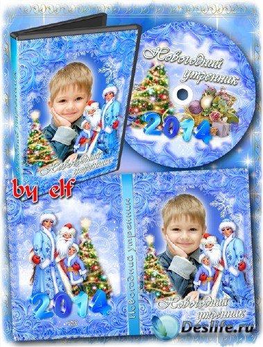 Новогодняя обложка и задувка на DVD диск - К нам приходит Новый год