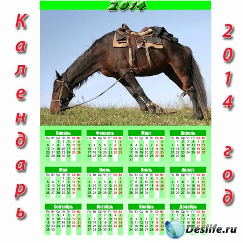 Календарь 2014 - Лошадь отдыхает