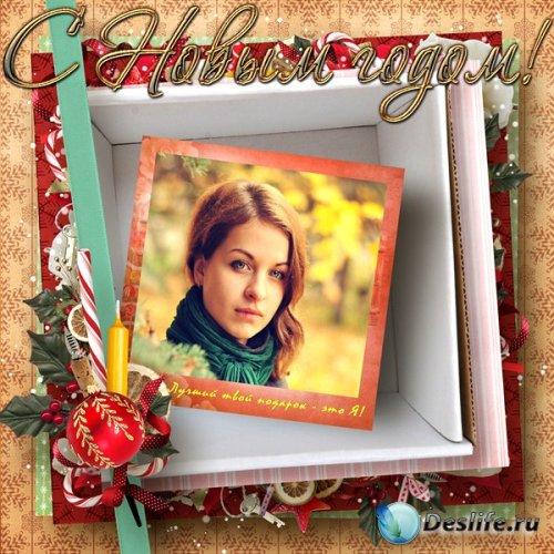 Новогодняя фоторамка - открытка