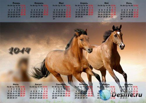 Настенный календарь - Пара бегущих лошадей