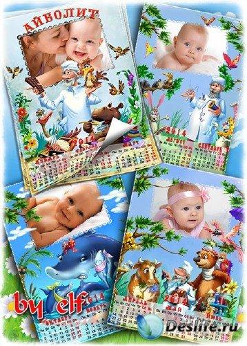 Детский перекидной календарь 2014 - Добрый доктор Айболит