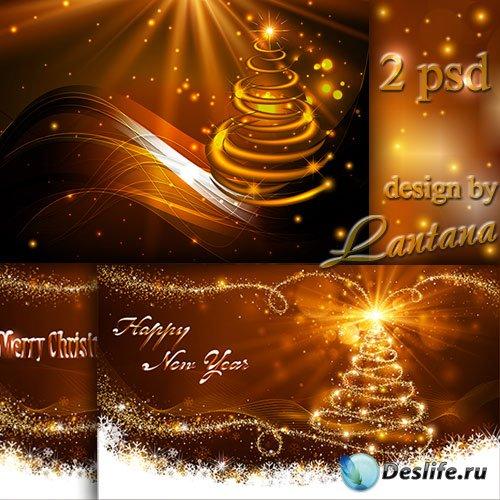 PSD исходники - Добрый праздник Новый год 30