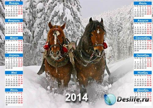 Настенный календарь - 2 лошадки на снегу по лесной тропинке