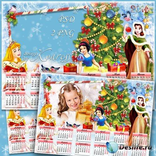 Календарь с фоторамкой на 2014 год - Милые принцессы Диснея