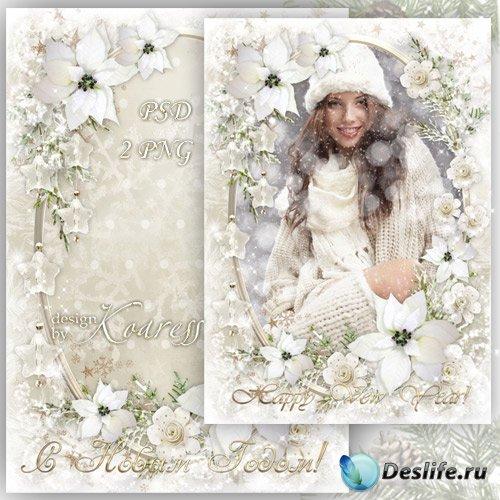 Новогодняя рамка для фото - Серебристый снег блестящий