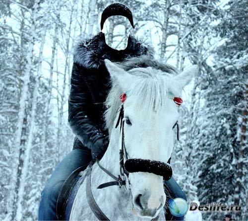 Костюм для фотомонтажа - Верхом на белом вороном зимой в лесу