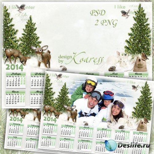 Детский календарь с рамкой для фотошопа на 2014 год - В зимнем лесу