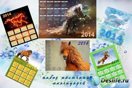 Набор настенных календарей на 2014 год