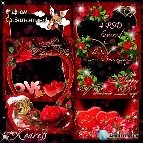 Набор многослойных фоторамок - С Днем Святого Валентина