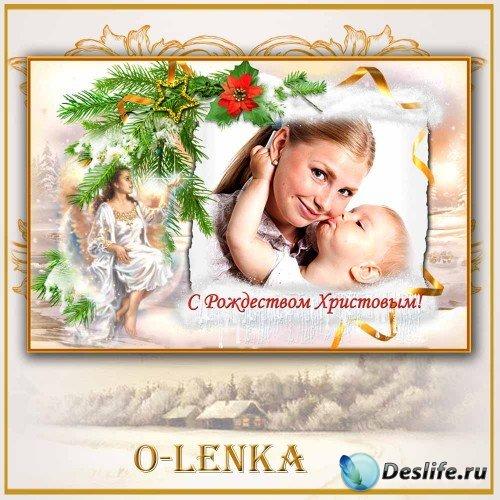 Рамка для фотошопа - Светлый праздник Рождества