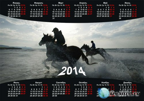 Календарь 2014 - Два скакуна на закате