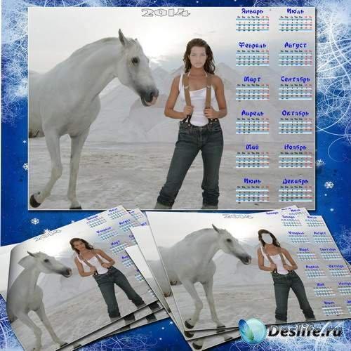 Женский шаблон для фотошоп с календарем - Красавица с лошадью