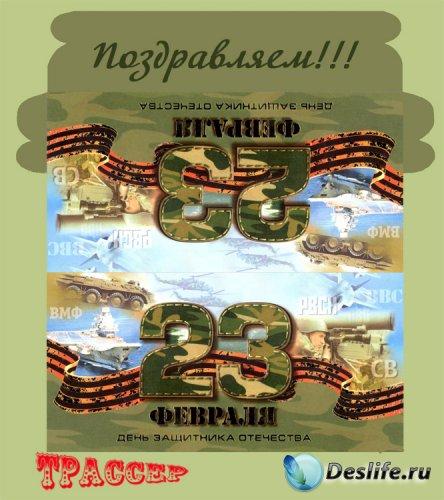 Конверт для денег подарочный - День защитника Отечества