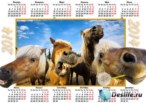 Календарь - Улыбающиеся четыре лошадки