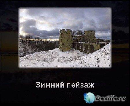 Видео обучающее для photoshop - Зимний пейзаж