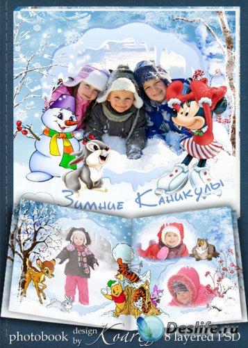Детская фотокнига - Зимние каникулы, веселые друзья