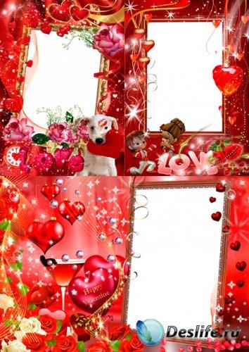 Рамочки для фото - С Днем влюбленных!