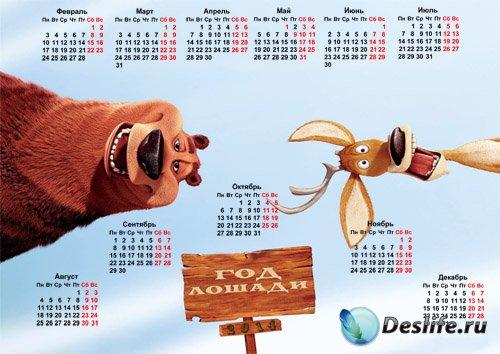Красивый календарь - Сезон охоты