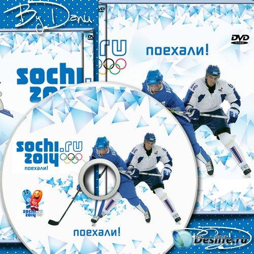 Набор для DVD -  Зима 14 года