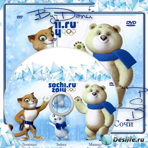 Набор для  DVD - Талисманы зимних олимпийских игр в Сочи