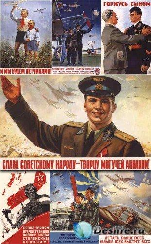 Агитационные плакаты ВВС Советского Союза