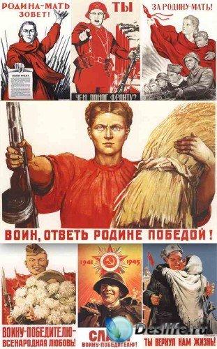 Агитационные плакаты Великой Отечественной Войны
