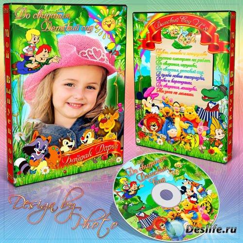 Обложка и задувка на DVD диск - До свидания, Детский Садик