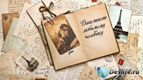 Рамка psd - История нашей любви