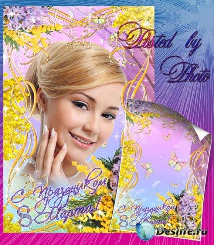 Поздравительная рамка для женщин - С 8 Марта