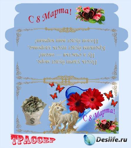 Конверт подарочный для денег - Поздравляем с 8 марта