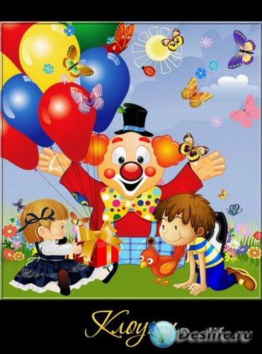 Клоуны - клипарт на прозрачном фоне