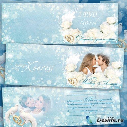 Двухстороннее свадебное приглашение с двумя вырезами для фото - Два любящих ...