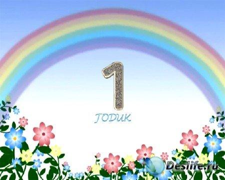 Футаж на день рождения - 1 годик